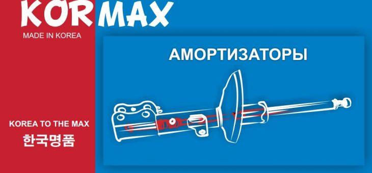 Амортизаторы «KORMAX» для японских автомобилей!