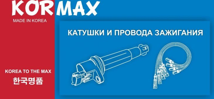 Новинки проводов зажигания «KORMAX»