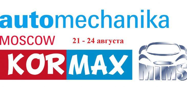 KORMAX на выставке «MIMS Automechanika Moscow»